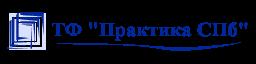 """ТФ """"Практика СПб"""""""